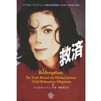 救済-マイケル・ジャクソン児童...
